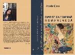017 Adela Dinu _ http://uniuneascriitorilor-filialacluj.ro/Poze/carti/Coperta_Adela_Dinu_17.jpg